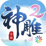 神雕侠侣2手游官方版v1.5.0