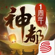 神都夜行录官方版1.0.23 安卓最新版