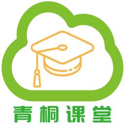 青桐课堂官方下载v1.0.1