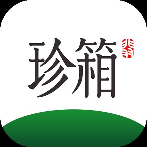 翡翠珍箱appv4.8.1