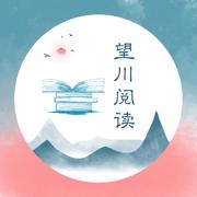 望川阅读手机版v3.5
