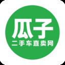 瓜子二手车v6.0.6.0 安卓版