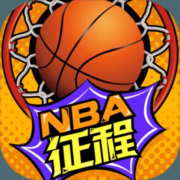 美职篮征程安卓版v3.6