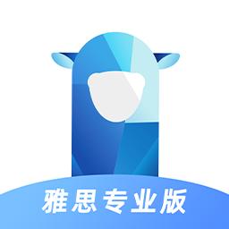 羊驼雅思专业版v1.0.0