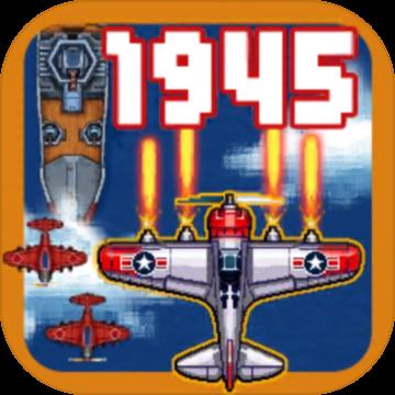 1945空中大作战v1.0