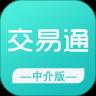 深圳交易通中介版v4.0.4