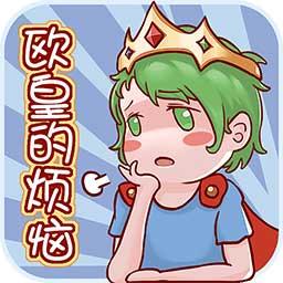 欧皇的烦恼安卓版v1.0