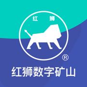 红狮数字矿山手机版v1.0.0