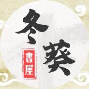 冬葵书屋安卓版v4.10