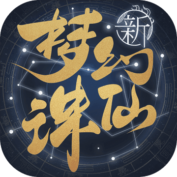 梦幻新诛仙手游官方版v1.0