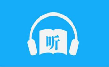 苹果听书软件哪个好用
