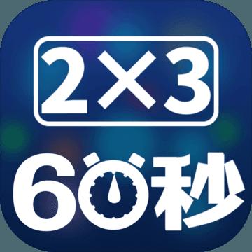 速算60秒游戏v1.0.0