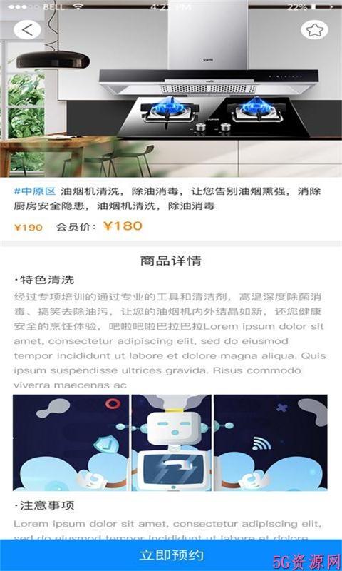 河南e玖家洁手机app