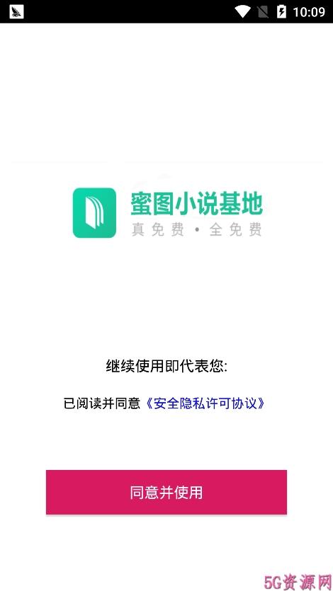 蜜图小说火爆小说app