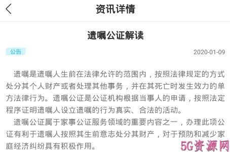 公证在线官网测试版