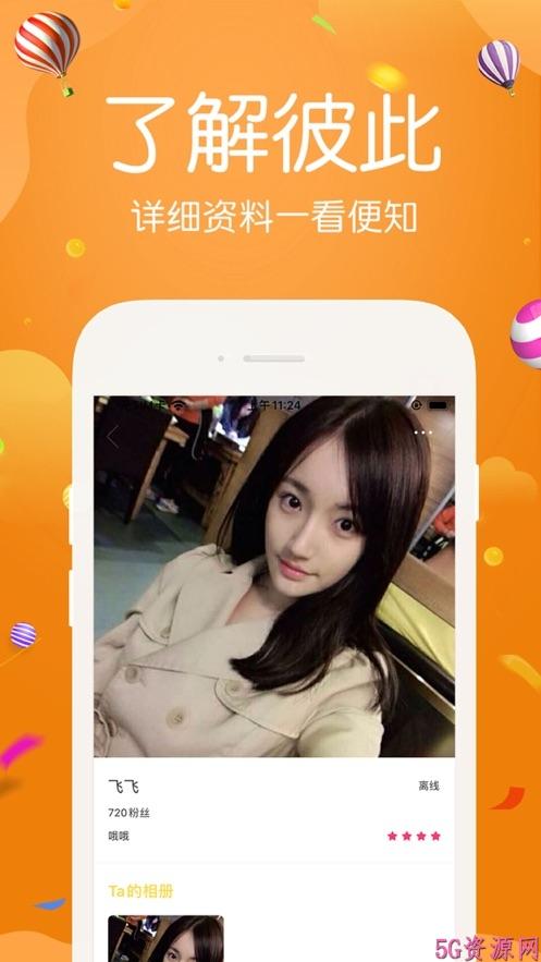 蜜恋相亲交友app