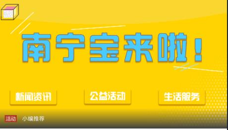 南宁晚报新闻客户端南宁宝app