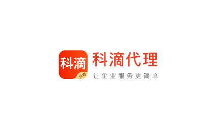 科滴代理企业服务app