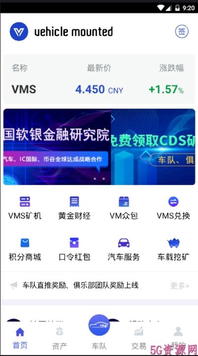 世界车盟VM区块链平台