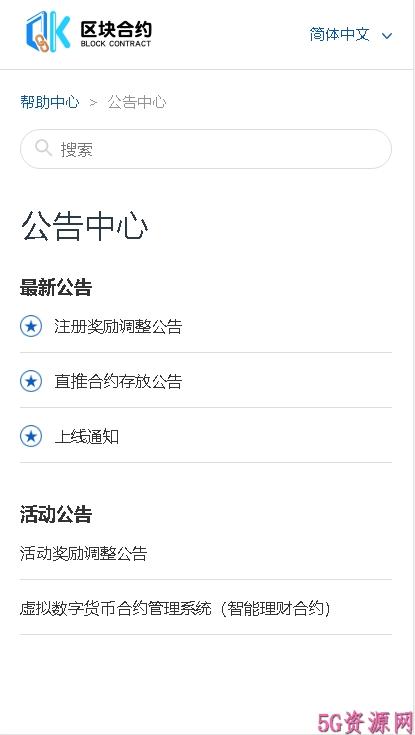 安卓智能区块合约区块链app