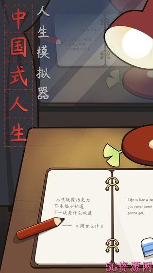 人生模拟器中国式人生测试版