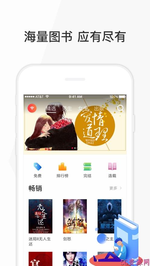 花生读书app苹果版