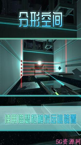 分形空间3D解谜游戏