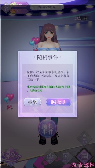 网红经纪人测试解锁版