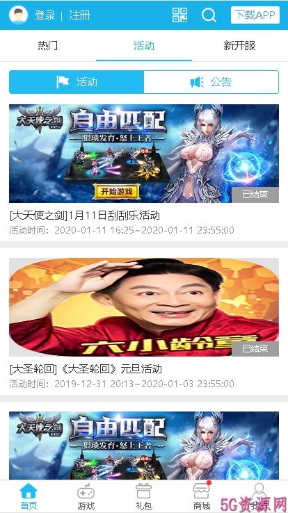 大秦游戏中心手机版