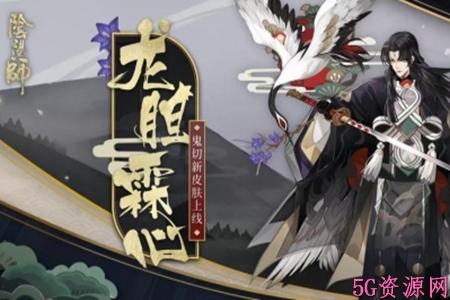 阴阳师2020春节福利汇总