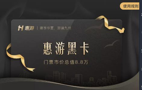惠游旅游网手机版