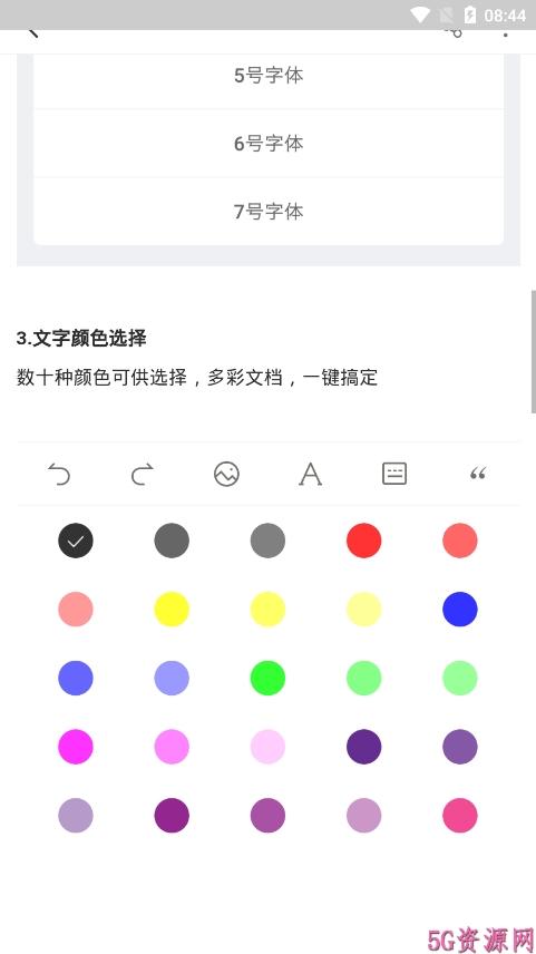 简签文档手机app