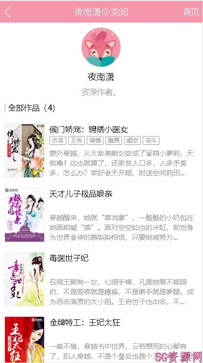 19楼小说手机版