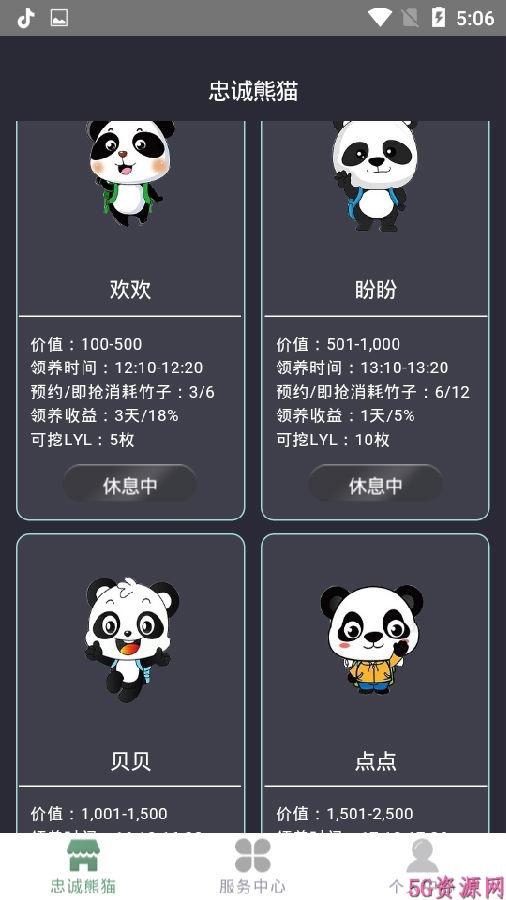 忠诚熊猫养熊猫赚钱安卓版