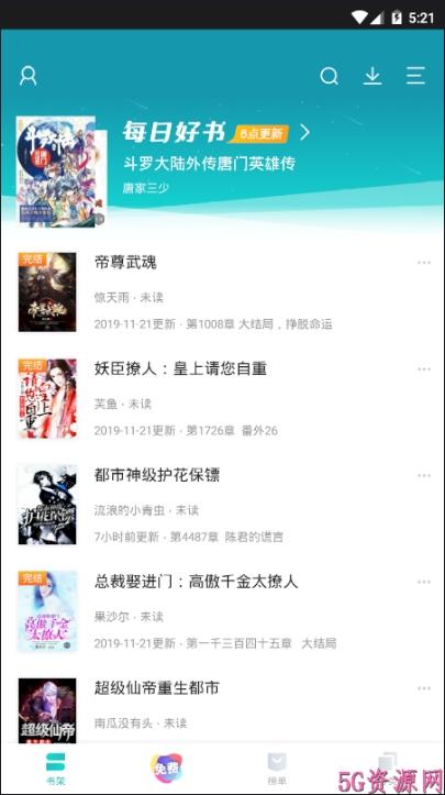 胖鱼小说酱最新手机版