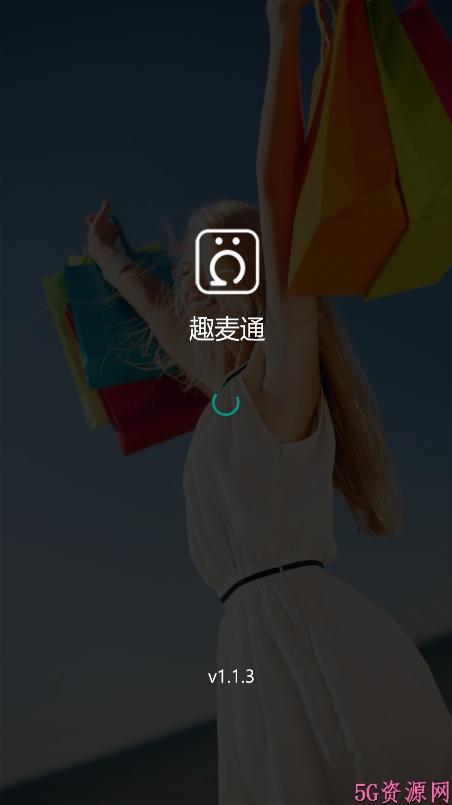 趣麦通购物返利app