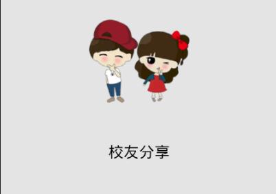云南农业大学校友分享平台