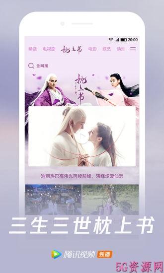 tenxun腾讯视频app2020