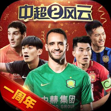 中超风云2手机版v1.0.