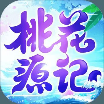 手游桃花源���X1.1.03 安卓最新版