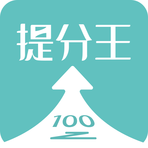 广州人工智能科技AI提分王v1.0.1