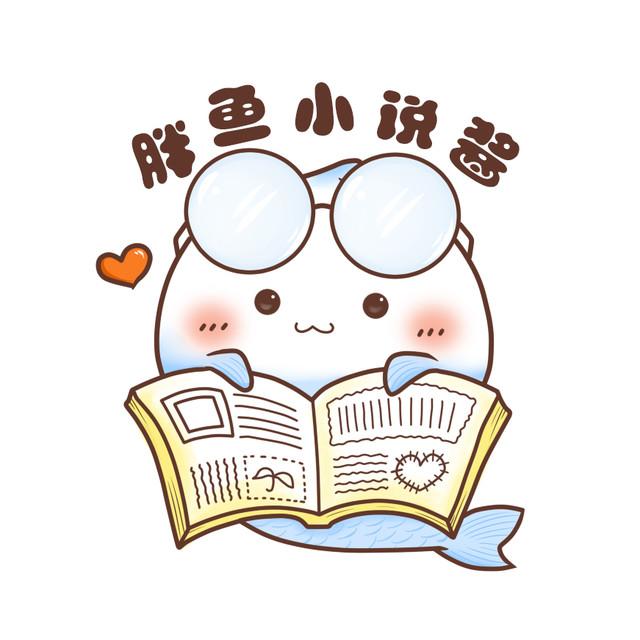 胖鱼小说酱最新手机版v1.9.5