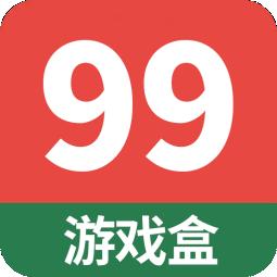 99游戏盒破解版appv1.0