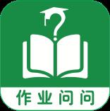 作业问问作业辅导appv1.0