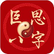 巨思八字app手�C版v10.5.8