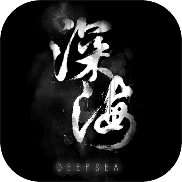 深海游戏手机版预约v1.0