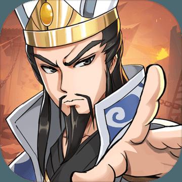 三国英雄阁游戏十连抽版v1.0.6