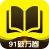 91破万卷app官网安卓版v1.0.0