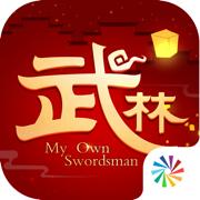 武林外传手游苹果版v1.33.101