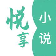 悦享免费小说安卓版v1.3.2